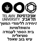 אוניברסיטת תל-אביב, בית הספר לעבודה סוציאלית ע'ש בוב שאפל