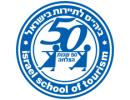 בית הספר לתיירות בישראל