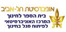 אוניברסיטת תל-אביב - פיתוח סגל בחינוך