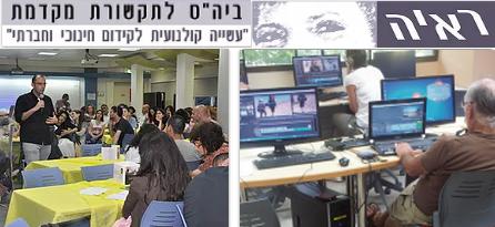 בית ספר ראיה - הנחיית קבוצות - תקשורת מקדמת