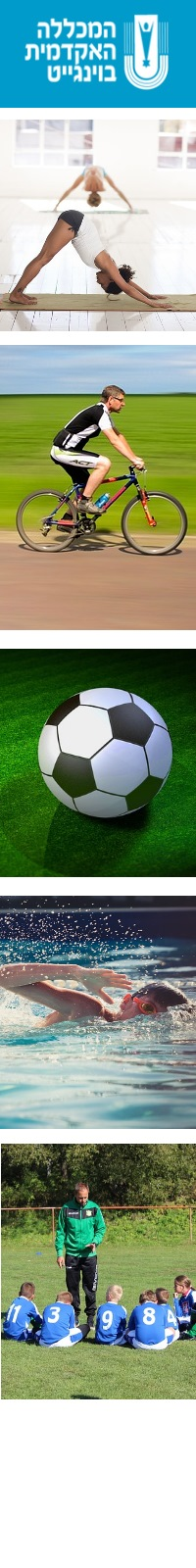 ביה'ס להסמכות בספורט - המכללה האקדמית בוינגייט -  קורסי מדריכי ומאמני ספורט