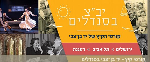 קורסי קיץ 2020 - יד בן צבי - בירושלים, רעננה ובתל אביב
