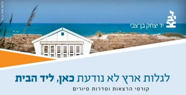 יד בן צבי קורסי קיץ בירושלים ובתל אביב