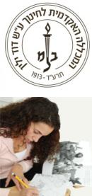 המכללה האקדמית לחינוך ע'ש דוד ילין - השתלמויות עובדי הוראה