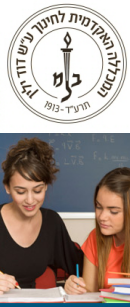 המכללה האקדמית לחינוך ע'ש דוד ילין