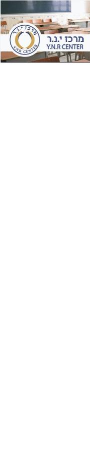 מרכז י.נ.ר - ללימודי נישואין ומשפחה - קורסי ייעוץ ופסיכולוגיה - ייעוץ נישואין ומשפחה - ירושלים