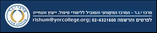 לימודי גישור - מכון י.נ.ר