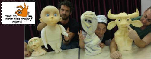 ביהס לתיאטרון בובות דבורה צפריר