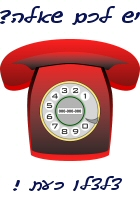 הציגו מספר טלפון של קתדרה פרדס חנה-כרכור
