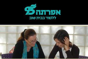 המכללה האקדמית לחינוך אפרתה בירושלים לימודי תואר שני