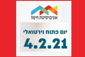 אוניברסיטת חיפה - לימודי תואר שני - יום פתוח
