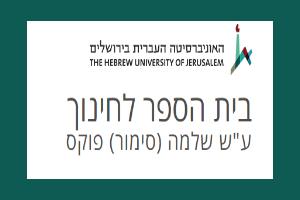 האוניברסיטה העברית בירושלים - בית הספר לחינוך - השתלמויות מורים