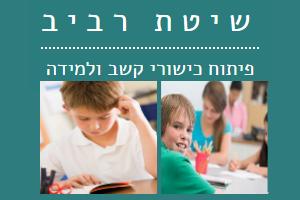 קורס הכשרת מטפלים בשיטת רביב לפיתוח כישורי למידה וקשב