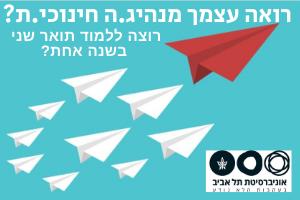 אוניברסיטת תל אביב - תואר שני  במינהל ומנהיגות בחינוך בשנה אחת