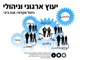 אוניברסיטת תל אביב -ייעוץ ארגוני וניהולי