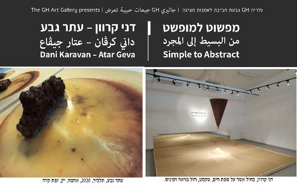 הגלריה לשלום גבעת חביבה - תערוכה - מאי - יוני -2020