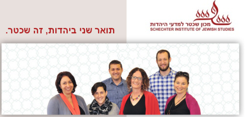 מכון שכטר - תואר שני האמנויות ביהדות