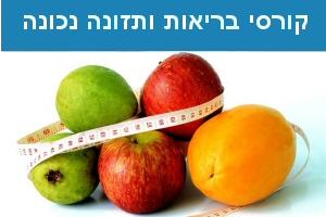 קורסי בריאות ותזונה נכונה